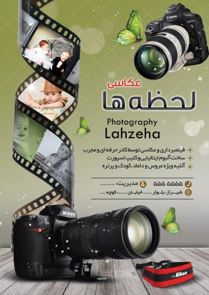 پوستر عکاسی