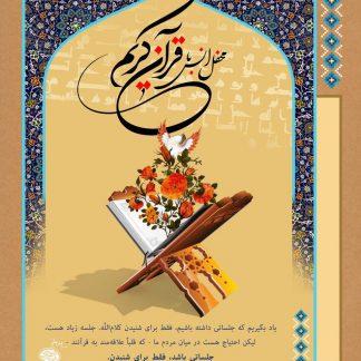 بنر قرآن