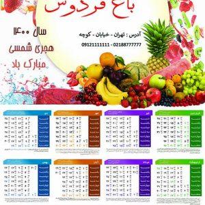 تقویم دیواری لایه باز میوه فروشی