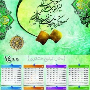 تقویم مذهبی 1400