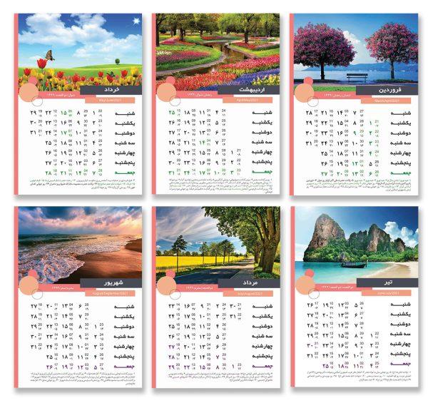 تقویم دیواری لایه باز 1400