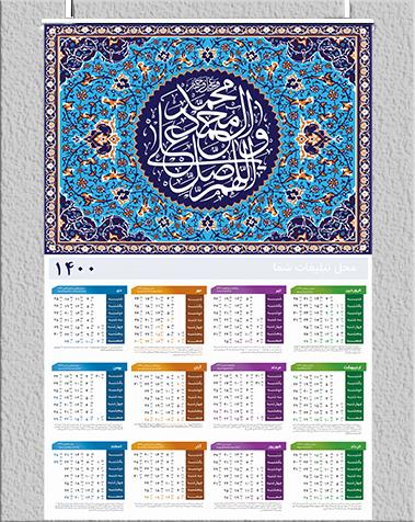 تقویم دیواری 1400 طرح صلوات