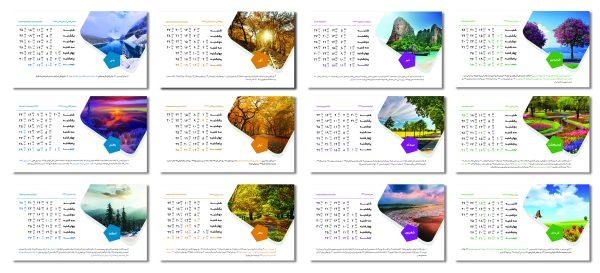 تقویم لایه باز طبیعت