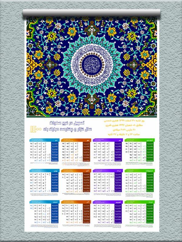 تقویم دیواری مذهبی 1400