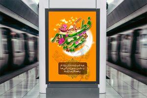 بنر خام عید فطر