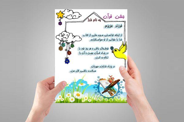 لوح تقدیر قرآنی دانش آموزی