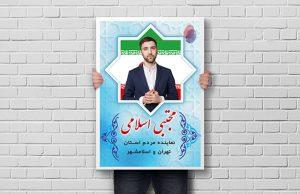 پوستر تبلیغاتی کاندیدا انتخابات