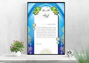 لوح تقدیر فرهنگیان روز معلم
