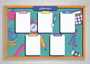 طرح لایه باز برنامه کلاسی برای مدارس