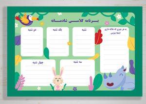 برنامه هفتگی لایه باز طرح شادمانه