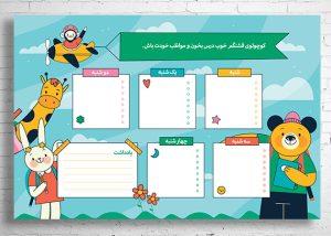 برنامه کلاسی خام و لایه باز برای مدارس